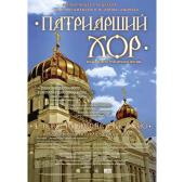 В Риме состоится европейская премьера фильма, посвященного Патриаршему хору Храма Христа Спасителя