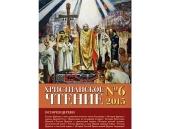 Архиепископ Петергофский Амвросий: «Секуляризация 'Христианскому чтению' не грозит»