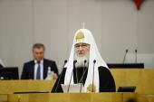 Доклад Святейшего Патриарха Кирилла на V Рождественских Парламентских встречах