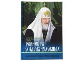Вышла новая книга Святейшего Патриарха Кирилла «Ревнуйте о дарах духовных: О молитвенном делании и духовном возрастании»