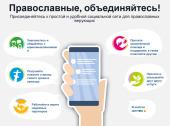 Проект «Правжизнь.рф» выпустил православный мессенджер «Правжизнь Телеграмм»