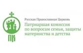 Представитель Патриаршей комиссии по вопросам семьи принял участие в рабочем совещании Уполномоченного при Президенте РФ по правам ребенка