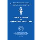 Патриаршей комиссией по вопросам семьи, защиты материнства и детства издан сборник, посвященный проблемам биоэтики