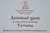 В Брянском государственном университете открыт домовый храм в честь мученицы Татианы