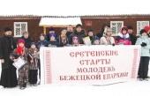В Бежецкой епархии прошли спортивные соревнования «Сретенские старты»