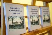 В Риге состоялась презентация сборника «Латвийский православный хронограф»