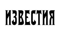 Поздравление Святейшего Патриарха Кирилла по случаю 100-летия газеты «Известия»