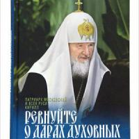 В День православной книги состоится презентация книги Святейшего Патриарха Кирилла «Ревнуйте о дарах духовных»