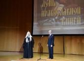 Святейший Патриарх Кирилл посетит детский праздник, посвященный Дню православной книги