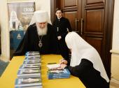 Презентация книги Святейшего Патриарха Кирилла «Ревнуйте о дарах духовных»