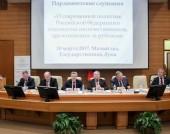 Представители Церкви приняли участие в парламентских слушаниях, посвященных поддержке соотечественников за рубежом