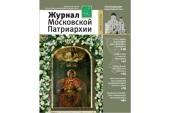 Вышел в свет третий номер «Журнала Московской Патриархии» за 2017 год