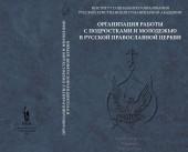 В Санкт-Петербурге вышла в свет книга «Организация работы с подростками и молодежью в Русской Православной Церкви»