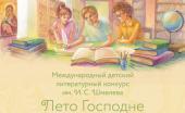 У Москві нагородять лауреатів конкурсу «Літо Господнє»