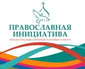 Определены победители Международного грантового конкурса «Православная инициатива 2016-2017»