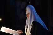 Утреня с чтением Великого канона преподобного Андрея Критского в Храме Христа Спасителя
