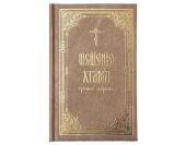 В Издательстве Московской Патриархии вышла в свет богослужебная книга «Освящение храма: требный сборник»