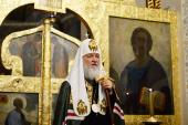 Слово Святейшего Патриарха Кирилла в канун Великого Четверга после богослужения Марфо-Мариинской обители милосердия