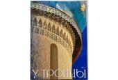 Вышел в свет первый номер нового журнала о Свято-Троицкой Сергиевой лавре