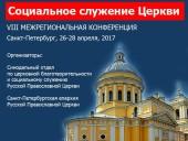 Problemele de actualitate ale slujirii sociale a Bisericii vor fi discutate la cea de a VIII-a Conferință interregională din Sanct-Petersburg