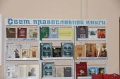 День православной книги отметили в Калмыцком государственном университете