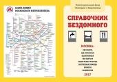 При содействии Синодального отдела по социальному служению издан «Справочник бездомного ― 2017»