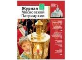 Вышел в свет четвертый номер «Журнала Московской Патриархии» за 2017 год