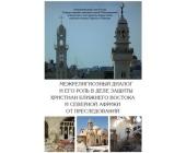 В Москве состоится презентация научного сборника «Межрелигиозный диалог и его роль в деле защиты христиан Ближнего Востока и Северной Африки от преследований»