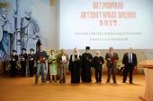 Лауреатами Патриаршей литературной премии 2017 года стали Виктор Лихоносов, Борис Споров и протоиерей Ярослав Шипов