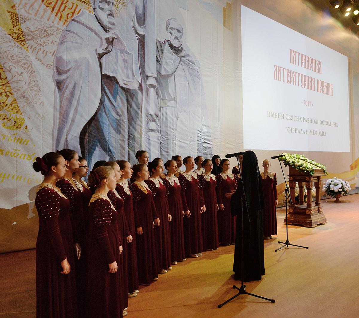 Церемония награждения лауреатов Патриаршей литературной премии 2017 года