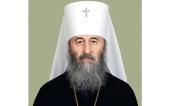 Патриаршее поздравление митрополиту Киевскому и всея Украины Онуфрию с 45-летием иерейской хиротонии