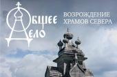 Организаторы проекта «Общее дело» приглашают добровольцев возрождать храмы Севера