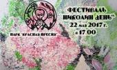 В Москве пройдет приуроченный к принесению в Россию мощей святителя Николая фестиваль искусств «Николин день»
