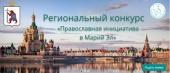 Определены проекты, рекомендованные к финансированию в рамках регионального конкурса «Православная инициатива в Марий Эл»