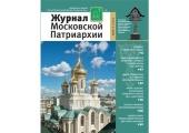 Вышел в свет пятый номер «Журнала Московской Патриархии» за 2017 год