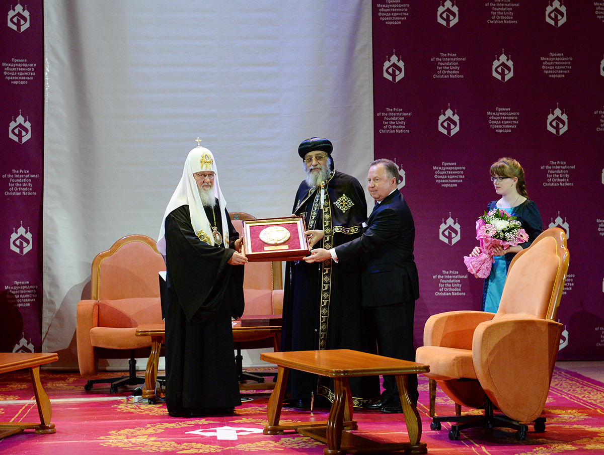 XVII церемония вручения премий Международного фонда единства православных народов