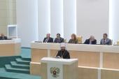 Выступление председателя ОВЦС митрополита Волоколамского Илариона на пленарном заседании Совета Федерации