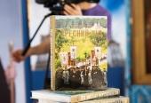 В Киево-Печерской лавре состоялась презентация фотоальбома, посвященного Всеукраинскому крестному ходу 2016 года
