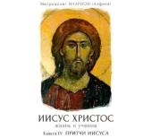 В Москве состоится презентация книги митрополита Волоколамского Илариона «Притчи Иисуса»