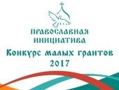 Определены победители конкурса малых грантов «Православная инициатива ― 2017»