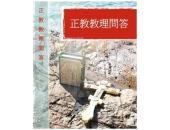 В Гонконге издан православный катехизис на китайском языке
