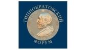По инициативе ВРНС в Москве учрежден Гиппократовский форум