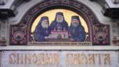Обращение Синода Болгарской Православной Церкви к Президенту и Председателю Верховной Рады Украины