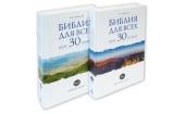В Москве представят книгу «Библия для всех: курс 30 уроков»