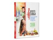 В Издательстве Московской Патриархии вышел православный календарь для детей и взрослых на 2018 год