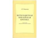 В издательстве Общецерковной аспирантуры и докторантуры переиздана работа А.В. Карташева «Ветхозаветная Библейская критика»