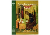 Вышел в свет православный церковный календарь на 2018 год «Глаголу Божию внимая»