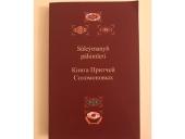 В Ашхабаде представлен перевод книги Притчей Соломоновых на туркменский язык