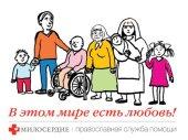 Православная служба помощи «Милосердие» нуждается в срочной финансовой поддержке