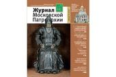 Вышел в свет шестой номер «Журнала Московской Патриархии» за 2017 год